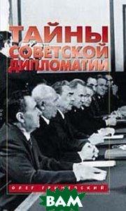 Тайны советской дипломатии  Гриневский 0. купить