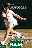 Только теннис  Морозова О. купить