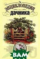 Энциклопедия дачника  Сборник купить
