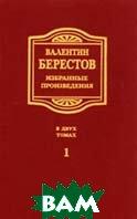 Избранные произведения. В 2-х томах. Т.1  Берестов В.Д. купить