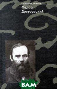 Записные книжки  Достоевский Ф. купить