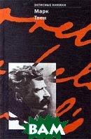 Записные книжки  Марк Твен купить