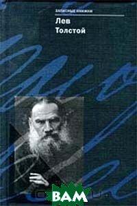Записные книжки  Толстой Л. купить