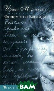 Филемон и Бавкида. Серия `Женский почерк`  Ирина Муравьева  купить
