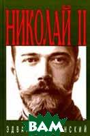 Николай II: Жизнь и смерть  Радзинский Э. купить