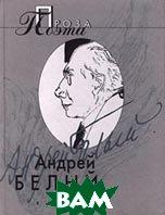 Проза поэта  Андрей Белый купить