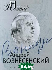 Проза поэта  Андрей Вознесенский купить