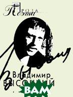 Проза поэта  Высоцкий B.C. купить