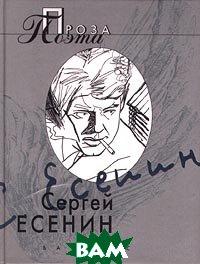 Проза поэта  Сергей Есенин купить