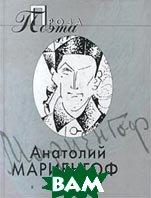 Проза поэта  Анатолий Мариенгоф купить