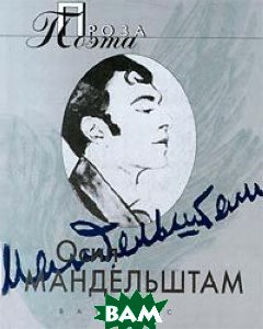 Проза поэта  Мандельштам Осип купить