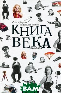 Книга века. 1901-2000  Ольга Деркач, Владислав Быков  купить