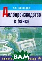 Делопроизводство в банке: Практическое пособие   Красавин А.С. купить