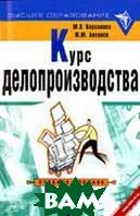 Курс делопроизводства: Документационное обеспечение управления  Кирсанова М.В. купить
