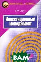 Инвестиционный менеджмент: Учебное пособие   Серов В.М. купить