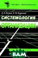 Системология организации: Учебник  Беляев А.А., Коротков Э.М. купить