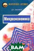Микроэкономика  Земляков Д.Н. купить