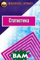 Статистика  Под ред. проф. Ефимовой М.Р. купить