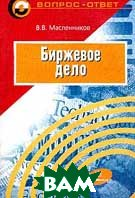 Биржевое дело: Учебное пособие   Масленников В.В. купить