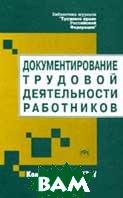 Документирование трудовой деятельности работников  Красавин А.С. купить