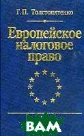 Европейское налоговое право: Сравнительно-правовое исследование   Толстопятенко Г.П.  купить
