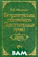 Интеллектуальная собственность (Исключительные права) Учебник для вузов   Калятин В.О. купить
