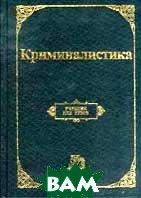 Криминалистика: Учебник  3-е издание  Аверьянова Т.В., Белкин Р.С., Корухов Ю.Г. и др купить