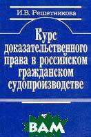 Курс доказательственного права в российском гражданском судопроизводстве  Решетникова И.В. купить