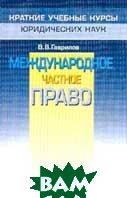 Международное частное право: Краткий учебный курс   Гаврилов В.В. купить