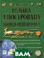 Велика ілюстрована енциклопедія школяра  Сера Аллен купить
