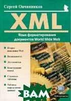 XML: язык форматирования документов World Wide Web  С. Овчинников купить