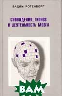 Сновидения, гипноз и деятельность мозга  В. Ротенберг купить