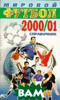 Мировой футбол 2000/01. Справочник  А.В. Савин купить