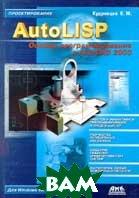 AutoLisp. Основы программирования в AutoCad 2000  Кудрявцев Е. М. купить