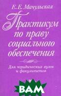 Практикум по праву социального обеспечения: Учебное пособие для юридических вузов  Мачульская Е.Е. купить