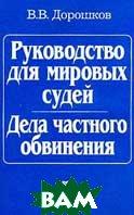 Руководство для мировых судей; Дела частного обвинения   Дорошков В.В. купить