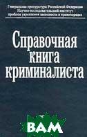 Справочная книга криминалиста   Под ред. док.юр.наук, проф. Селиванова Н.А. купить
