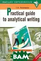 Practical guide to analytical writing: Учебное пособие по развитию навыков письма  Рязанцева Т.И. купить