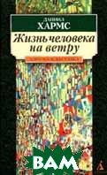 Жизнь человека на ветру: Стихотворения, пьесы  Хармс Д. купить