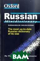 The Oxford Russian Minidictionary    купить