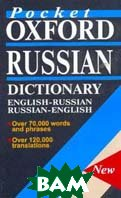 The Pocket Oxford Russian Dictionary: �����-������� � ������-���������� ������� 