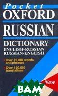 The Pocket Oxford Russian Dictionary: Англо-русский и русско-английский словарь   купить