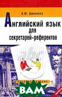 Английский язык для секретарей-референтов: Учебное пособие   Дюканова Н.М. купить