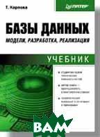 Базы данных: модели, разработка, реализация  Т. Карпова купить