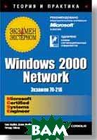 Windows 2000 Network. Экзамен — экстерном (экзамен 70—216)  Х. Карбек, Д. Мелбер, Р. Тейлор купить