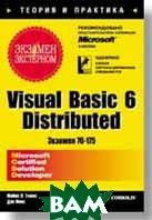Visual Basic 6 Distributed. Экзамен — экстерном (экзамен 70-175)  М. Томас, Д. Фокс купить