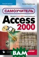 Самоучитель Access 2000  И. Харитонова купить