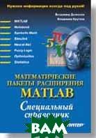 Математические пакеты расширения MATLAB. Специальный справочник  В. Дьяконов, В. Круглов купить
