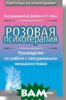 Розовая психотерапия: руководство по работе с сексуальными меньшинствами  Дэйвис Д.  купить