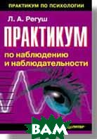 Практикум по наблюдению и наблюдательности  Л. Регуш купить